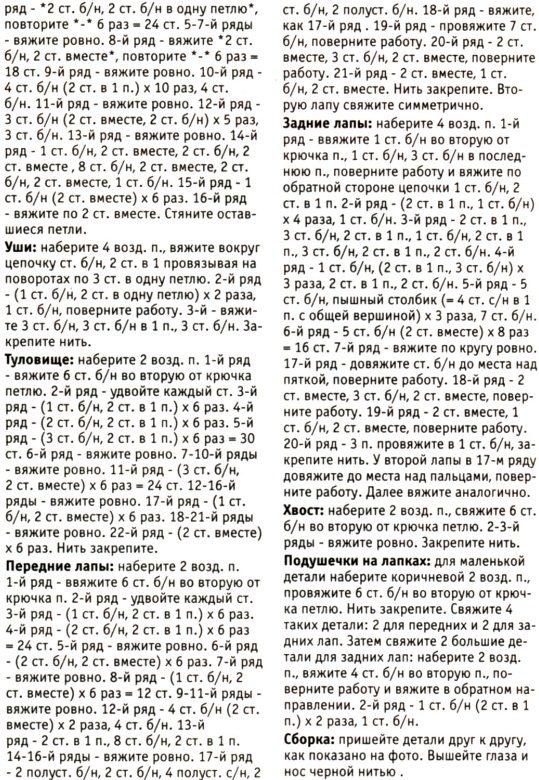 mishka-kruchkom2