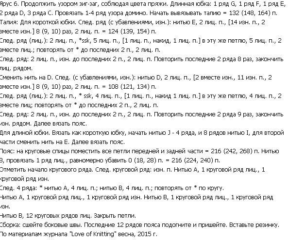 mnogozvet_ubka4