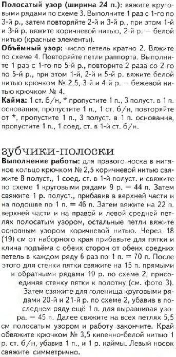 noski-kruchkom1