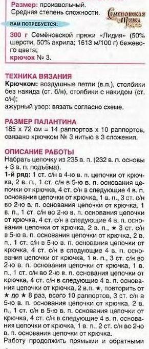 palan-beg1