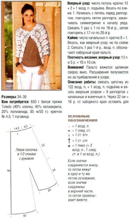 palto-kruchkom1