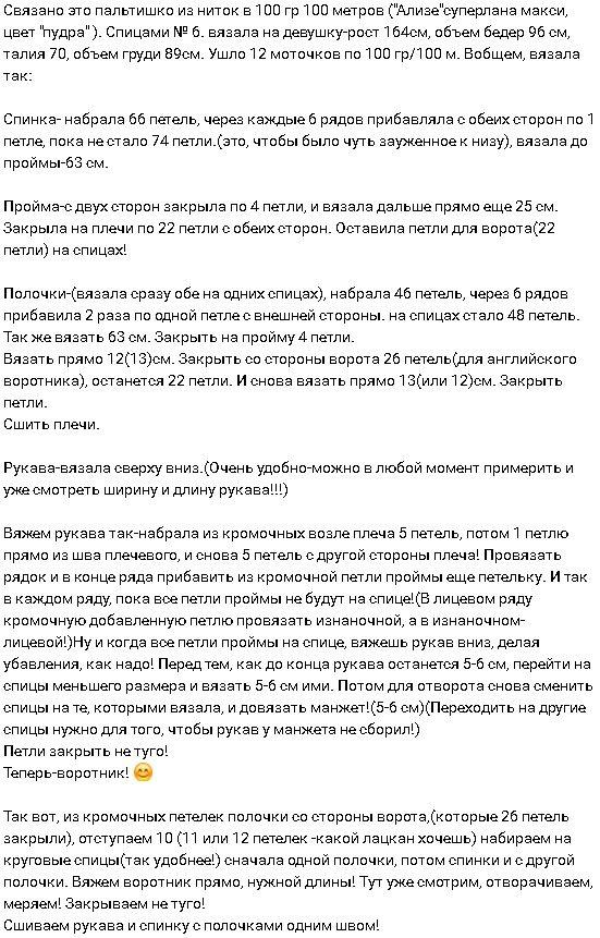 palto_shamp7