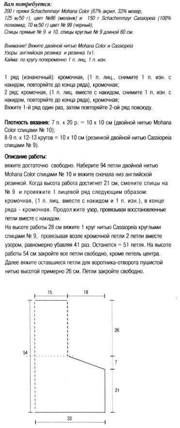 pelerina-spicami1