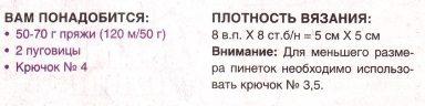 pinetki-chas1
