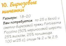 pinetki-zevirki1