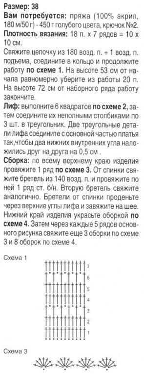 plat-golub2-1