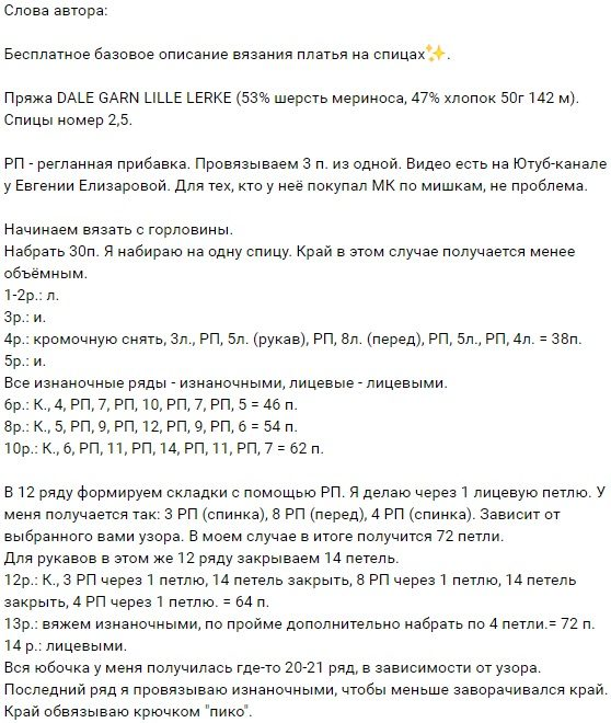 plat_igrus3