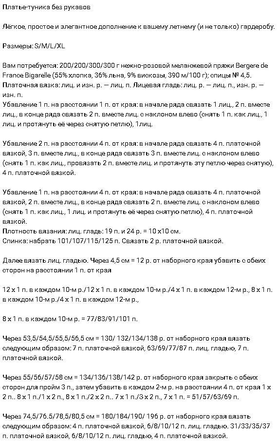 plat_tunika2
