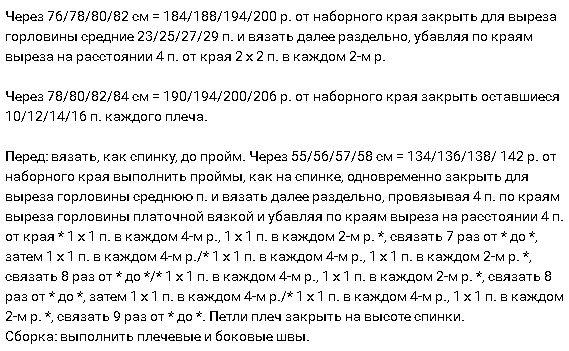 plat_tunika3
