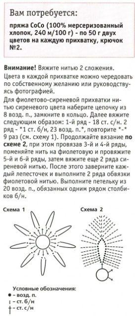 prihvatka-zvezda1