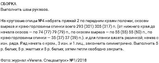 prostoi_jakett4