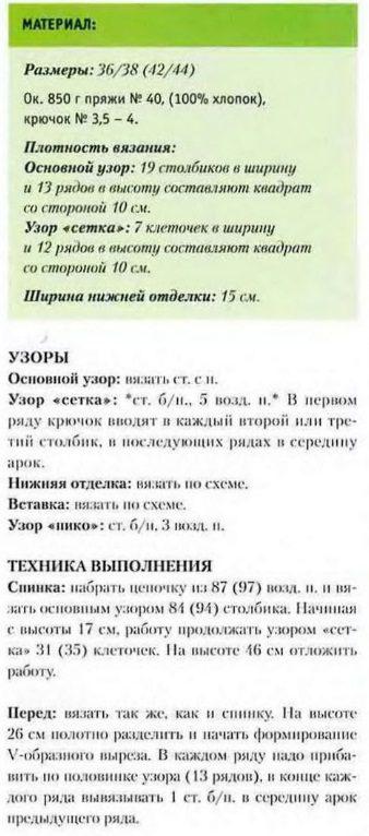 pulov-kru1