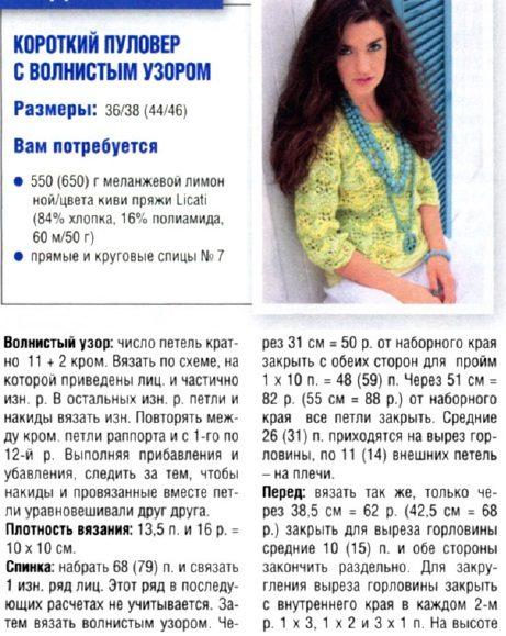 pulov-volnist-uzor1