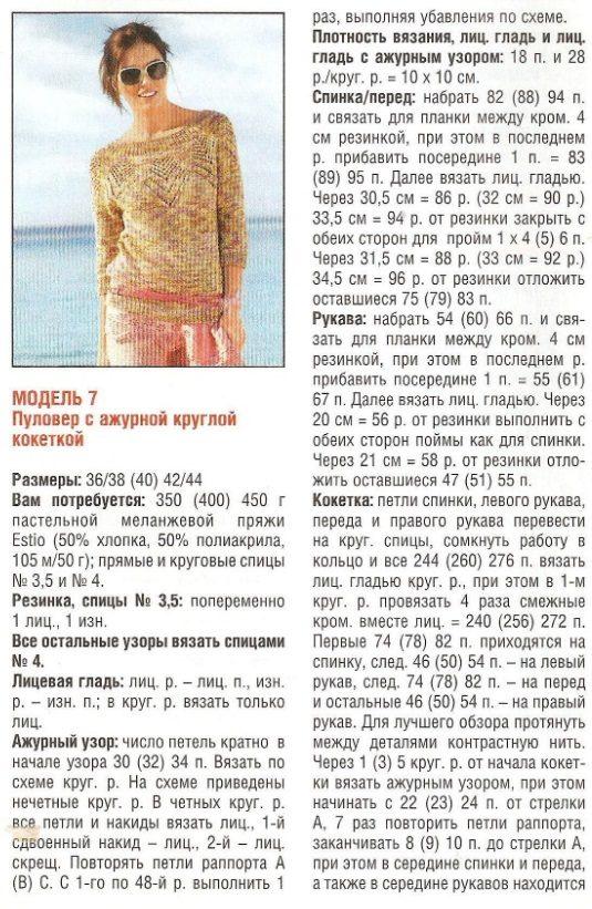 pulov_ajurkrks1