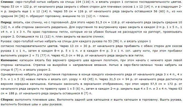 pulov_kapus3
