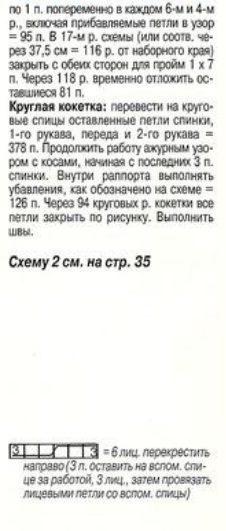 pulov_koketbs2