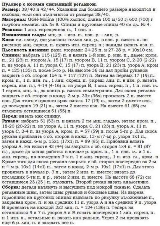 pulov_koss2