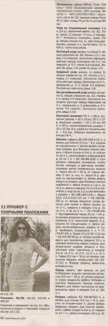 pulov_ozorps1