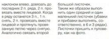 pulov_shis5