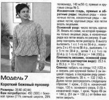 pulover_uzorris1