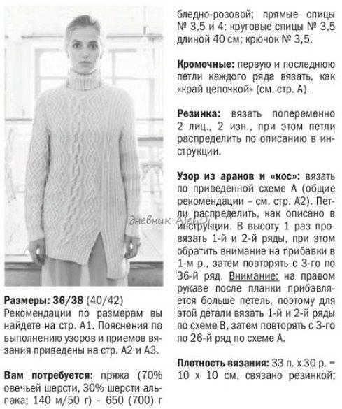 rozovii_aran1