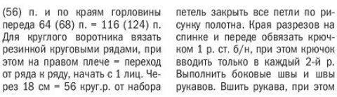 rozovii_aran5
