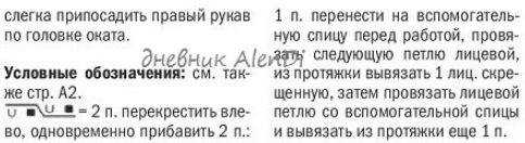 rozovii_aran6