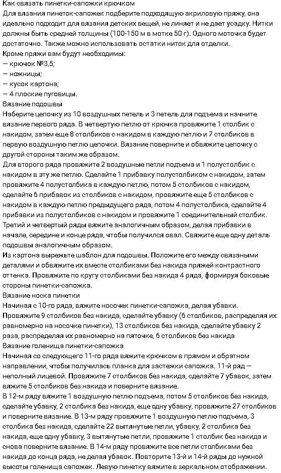 sapog_mali1