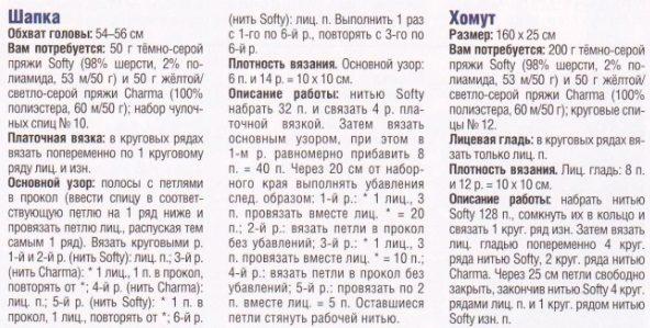 shap-homut1