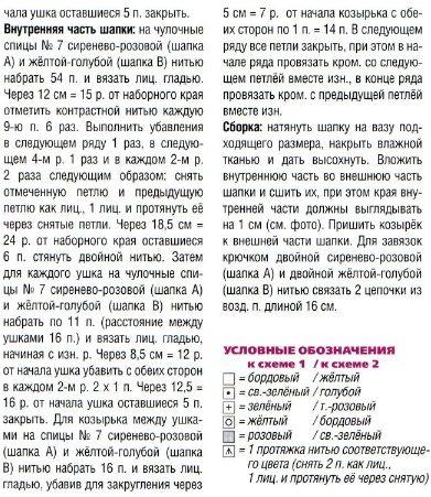 shapka-ushanka2