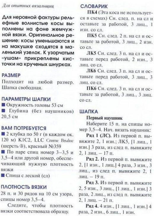 shapka_kosi1