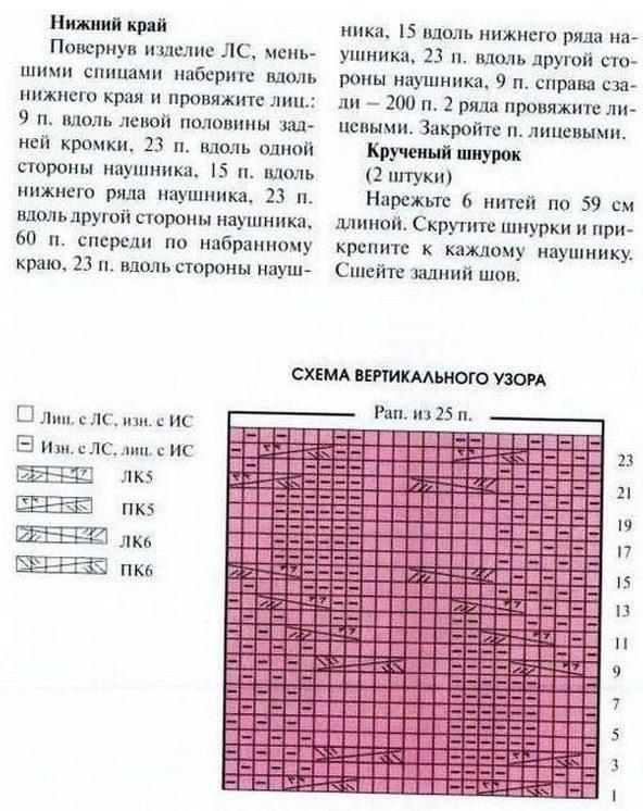 shapka_kosi4