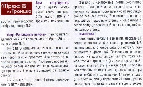 shapochka-malish1