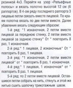 shapochka-malish2