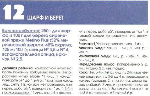 shapochka-palantin1