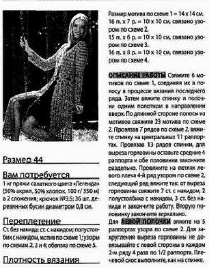 sletnee_palto1