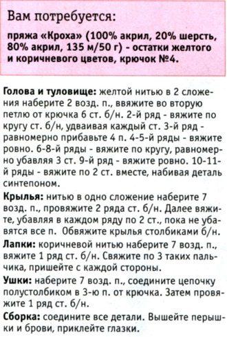 sova-vasanaja1