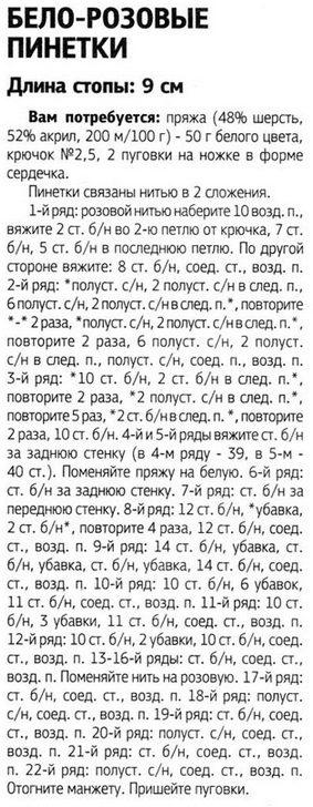 svasat-pinetki1