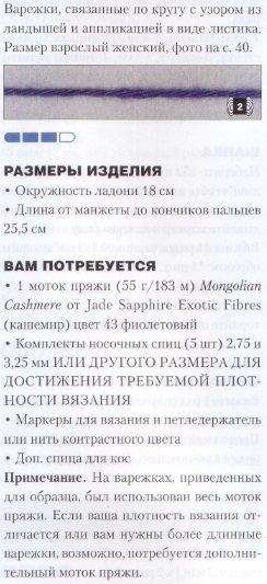 svasat-varegki1