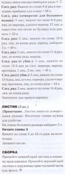 svasat-varegki5