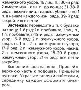 tapki-2-spici3