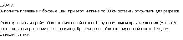 tunika_fantazii4