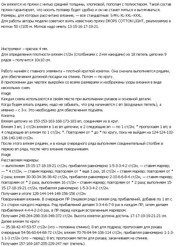 tunika_koket1