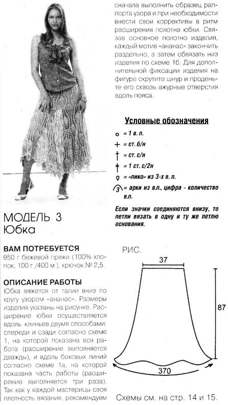 ubka-kruchkom1