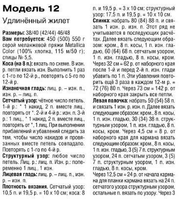 udlinn_jilets1