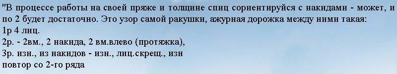 uzor-rakushki-spicami2