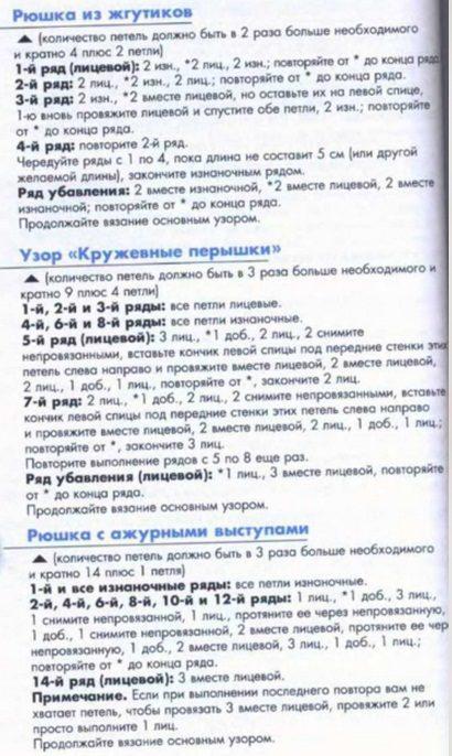 uzor-rushi1