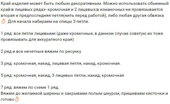 uzor_baktus2
