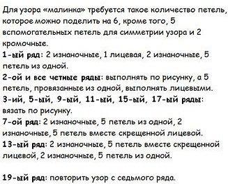 uzor_jagod2