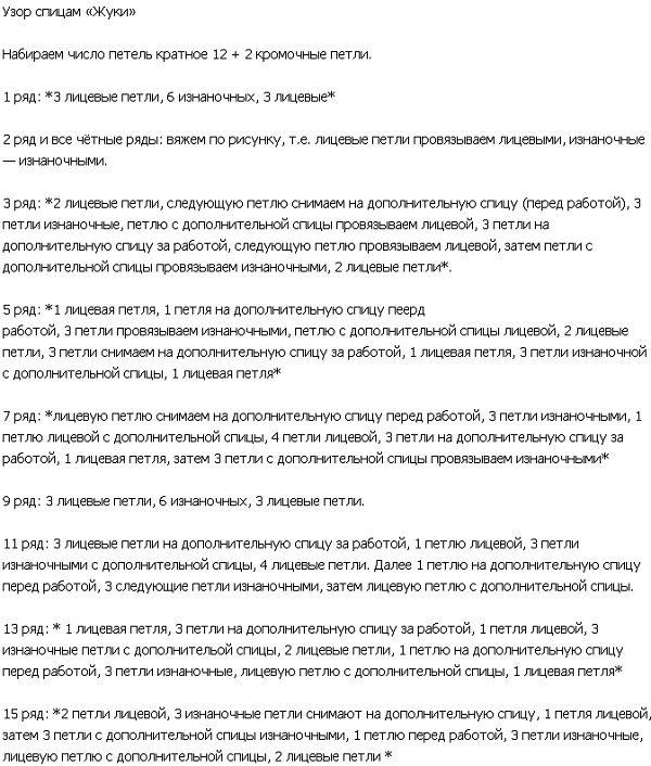 uzor_juki2
